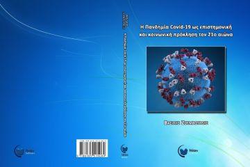 Η Πανδημία Covid-19 ως επιστημονική και κοινωνική πρόκληση τον 21ο αιώνα